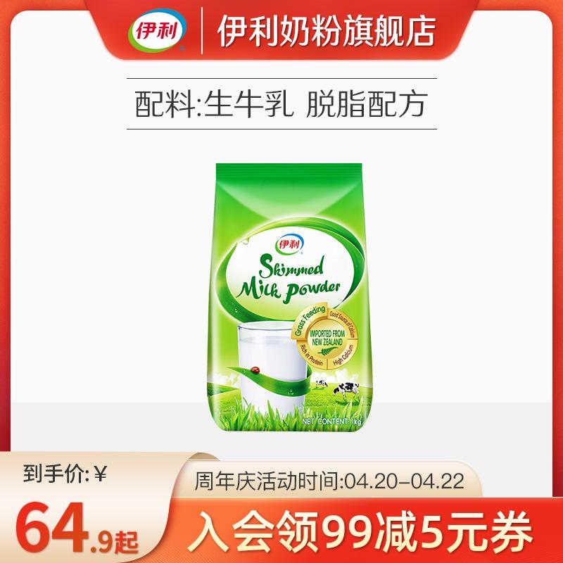 【旗舰店】伊利新西兰进口脱脂奶粉