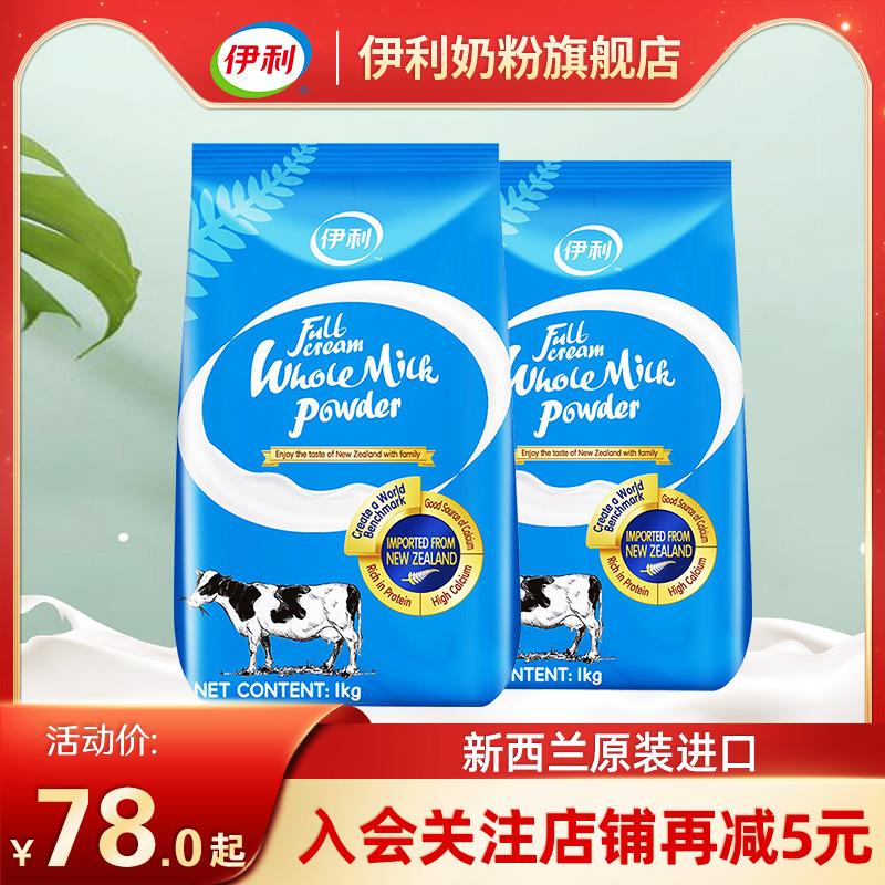 伊利旗舰店新西兰原装进口牛奶粉