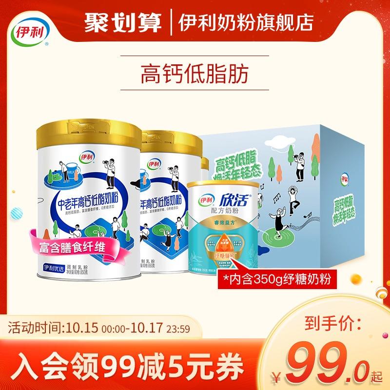 【新品】伊利中老年低脂高钙官网奶粉