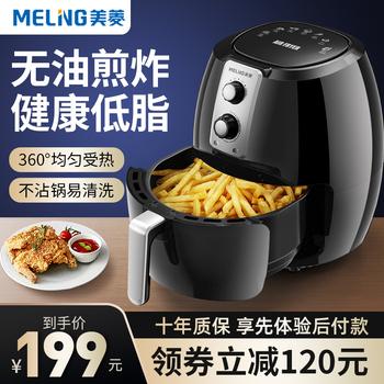 美菱空气炸锅家用新款特价无油低脂智能全自动大容量薯条机电炸锅