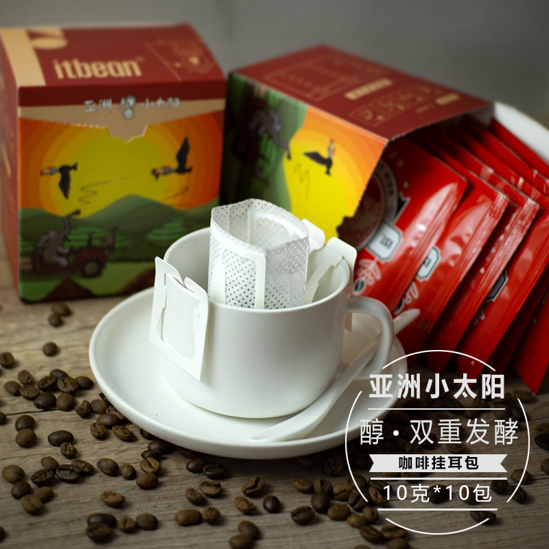 Fitbean Yunnan Xiaoli coffee Asian little sun · alcohol · double fermented ear coffee 10 bags