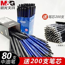 晨光圆珠笔按压式0.7mm学生专用油笔办公商务文具老式a2中油笔子弹头红色黑色蓝色多色彩色油笔芯原子笔批发