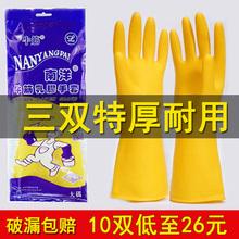 南洋牛筋乳胶手套劳保耐磨橡胶工作洗碗耐用加厚家用厨房防水手套