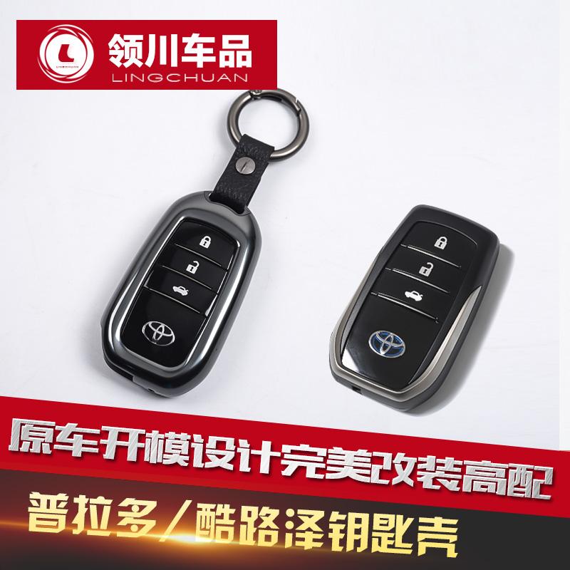 豐田蘭德酷路澤改裝高配鑰匙殼 普拉多漢蘭達榮放 鑰匙包套扣