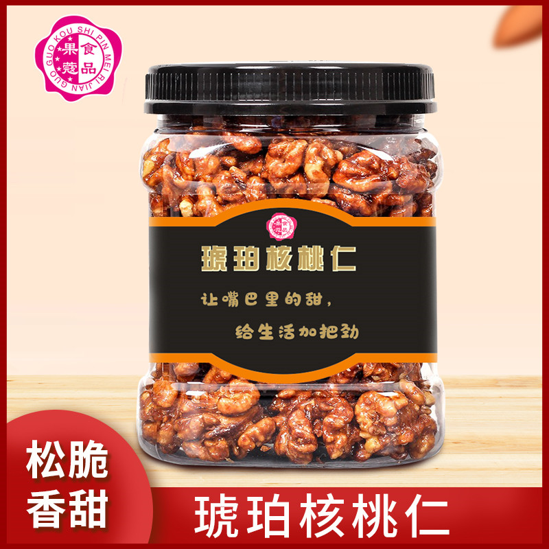 Amber walnut kernel daily nuts honey nuts dried fruits pregnant women children nuts snacks Linan pecan meat