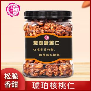 琥珀核桃仁每日坚果蜂蜜坚果干果孕妇儿童坚果零食临安山核桃肉