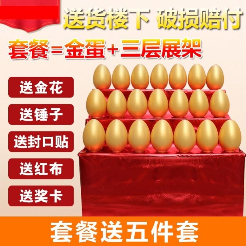 金蛋架子模具店庆玩具展架厂家摆件礼品砸金蛋开业活动年会大礼包