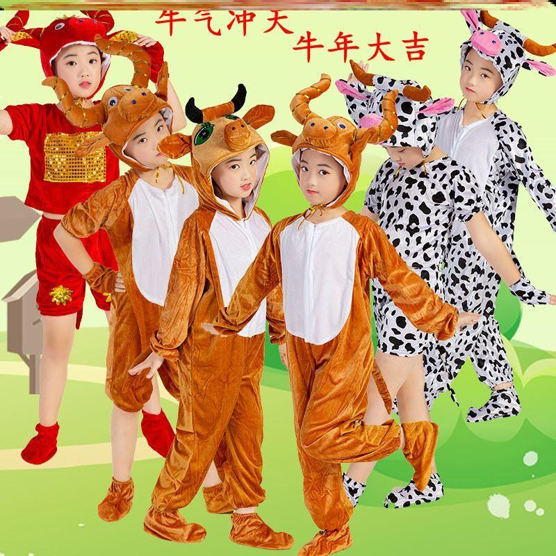 小牛动物演出服走秀活动扮演舞蹈定制角色新款黄牛少儿舞台成人