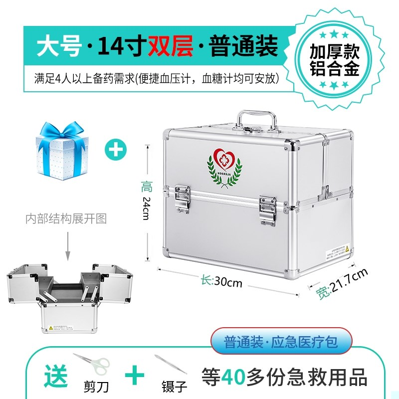 医疗特大学生常备药用品小型小孩儿旅行家庭宿舍便携式家用医药箱