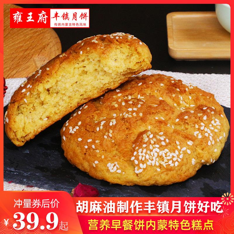 雍王府丰镇月饼散装多口味1500g内蒙特产传统手工老式糕点早餐饼