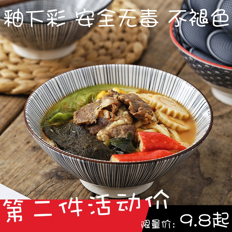 Japanese ramen bowl single household bamboo hat bowl creative rice bowl eating instant noodles bowl ceramic tableware large soup bowl noodle bowl