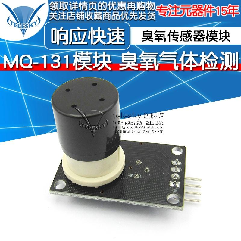 TELESKY MQ-131 臭氧气体检测模块 臭氧传感器模块,可领取10元天猫优惠券
