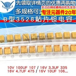 B型3528贴片钽电容25v 16v 10v 35 100u 10uf 22 106 3.3 4.7  1
