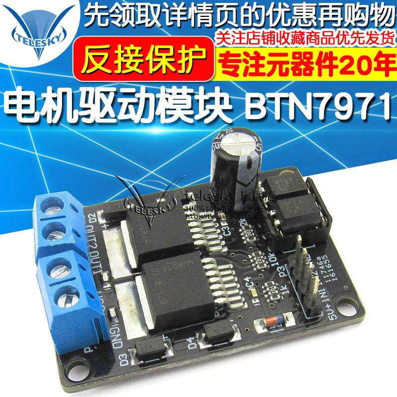 【TELESKY】 电机驱动板模块 BTN7971 b 智能车电机驱动 AB车模
