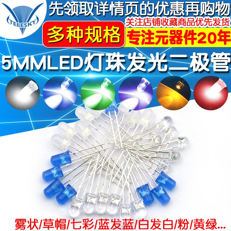 中國代購 中國批發-ibuy99 LED��� 5MMLED灯珠发光二极管草帽雾状白发白翠绿色蓝色黄色紫色七彩慢闪
