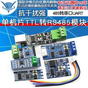 TTL转RS485模块 485转串口UART电平互转硬件自动流向控制自动双向
