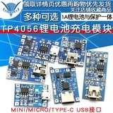 TP4056充电源模块板 1A锂电池与保护一体过流保护MICRO/MINI接口
