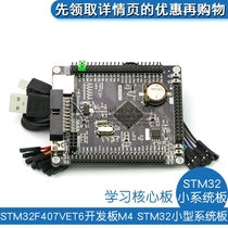 STM32F407VET6 Development Board single chip microcomputer M4 Learning Board Core Board STM32 Small system board