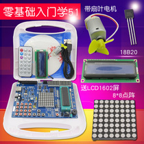 51 single-Chip Machine Development Board Learning Board Experimental Board with Dot Matrix 1602 screen Kit STC89C52