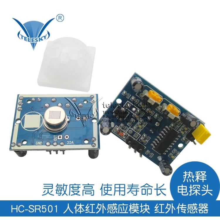 HC-SR501 тело человека инфракрасный индукция модули передатчик чувств горячей релиз электричество зонд индукция переключатель электронный модули