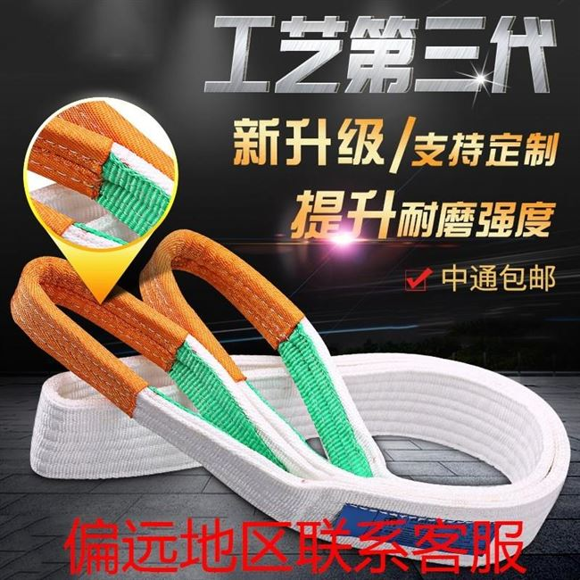 Installation of flat wear-resistant sling rope special small crane for air conditioning lifting belt bag 5T lifting belt customized