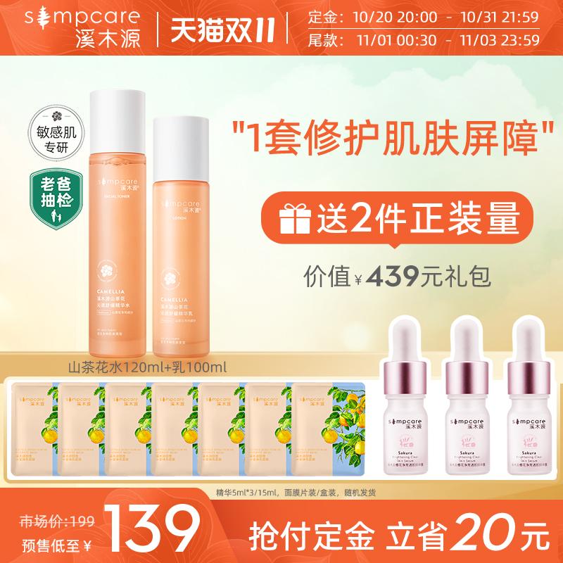 【双十一预售】溪木源山茶花脆弱肌水乳套装补水保湿护肤化妆品女