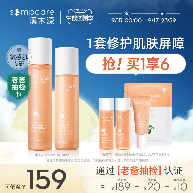 【老爸抽检】溪木源山茶花敏感肌水乳套装补水保湿控油护肤化妆品