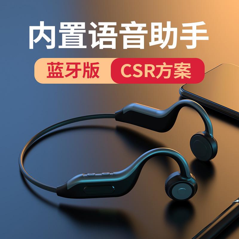 新款B1骨传导蓝牙耳机运动无线跑步一键触碰挂耳式蓝牙5.0私模