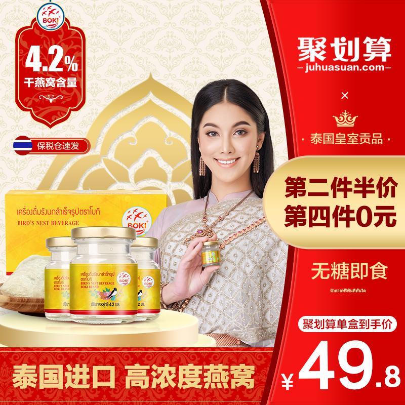 BOKI泰国进口即食燕窝无糖孕妇滋补营养品42ml*3瓶正品金丝燕