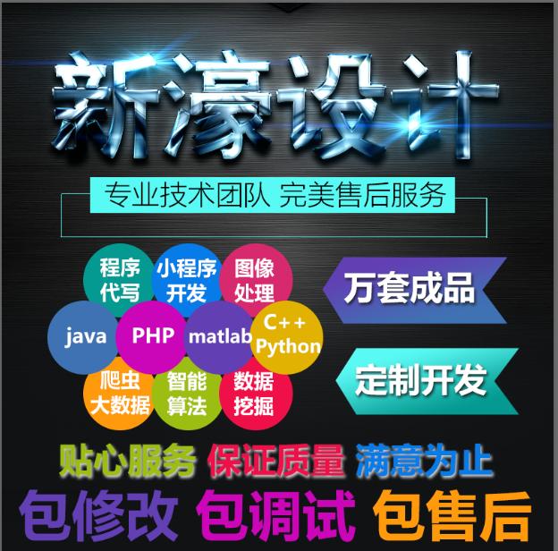 コンピュータjavaプログラムの設計はASP設計Jspカスタムpython Android PHP開発matlabを代行します。