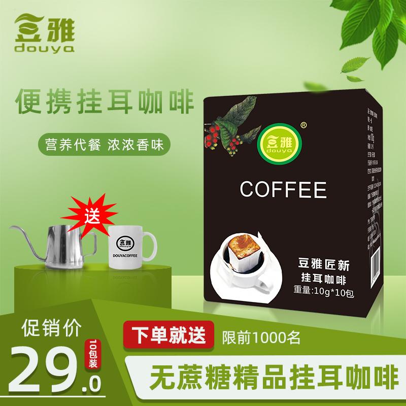 豆雅蓝山风味挂耳式咖啡精品现磨滤挂纯黑咖啡意式特浓燃无糖脂原
