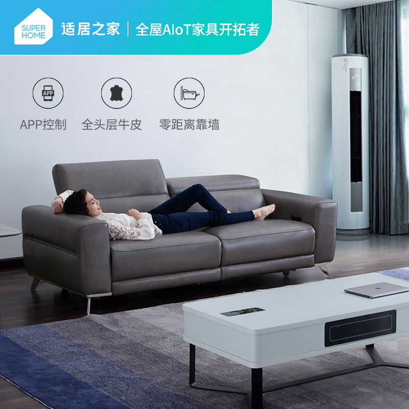 Home for living light luxury sofa high foot imported full head leather wireless remote control intelligent electric combination sofa
