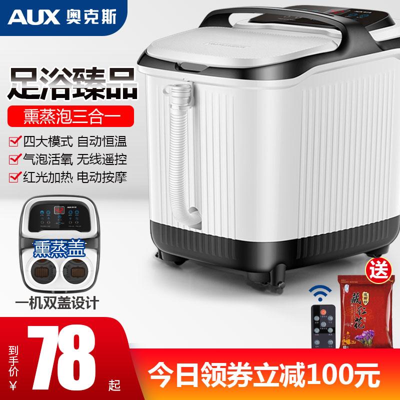 奥克斯家用足浴洗脚盆按摩全自动电动加热恒温泡脚高深桶神器养生