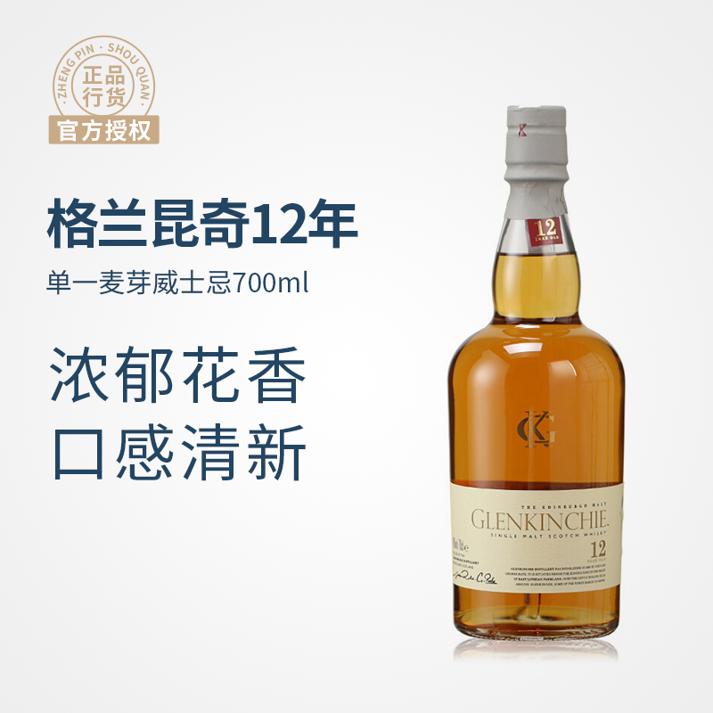 Gran Kunqi 12 years 700ml Single Malt Whisky imported from the original imported foreign wine box