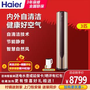 Haier/海爾 KFR-72LW/17QAA21AU1 3匹變頻立式家用客廳空調櫃機