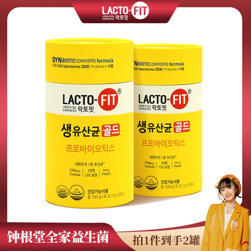 韩国钟根堂Lactofit益生菌粉 成人儿童调理肠道全家版