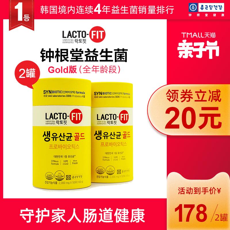 韩国钟根堂Lacto Fit益生菌粉成人儿童大人调理肠道健康全家版