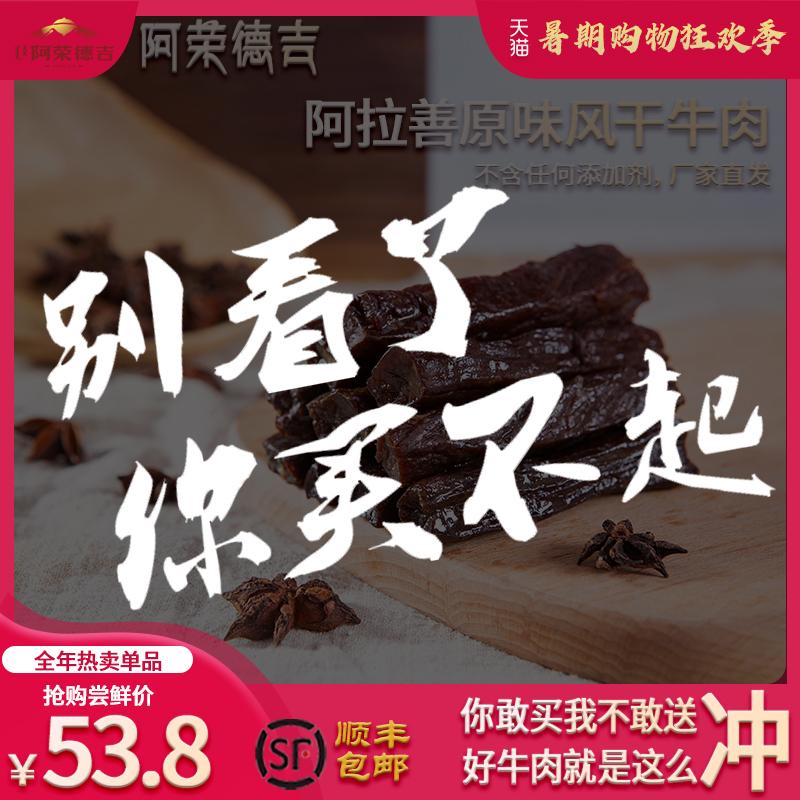 阿荣德吉正宗风干牛肉原味内蒙古特产手撕牛肉休闲零食真空独立包