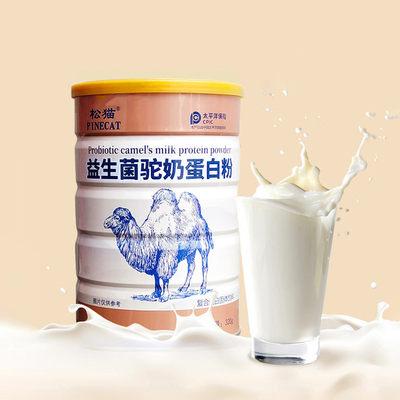 松猫益生菌驼奶蛋白粉中老年人儿童高钙营养粉官方旗舰店官网