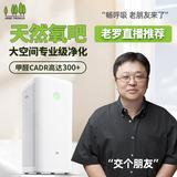 锤子科技畅呼吸空气净化器家用除菌除甲醛静音智能办公卧室经典版