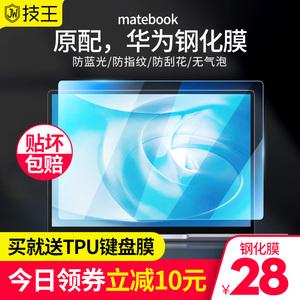 华为matebook14屏幕膜d笔记本电脑钢化贴膜Xpor 13磨砂保护e荣耀magicbookpro16.1防蓝光 锐龙版15.6寸2020款