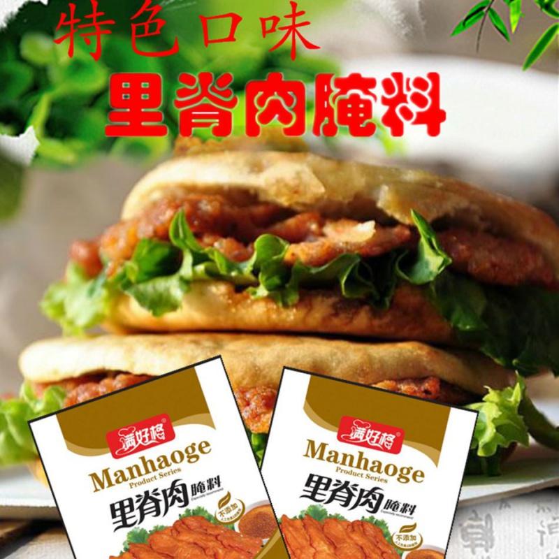 Bangweimanhaogeliji Patty marinade, rougamo, chicken patty, pancake, pancake, seasoning, tender, 1000g package