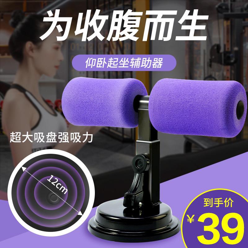 中國代購|中國批發-ibuy99|减肥|街点仰卧起坐辅助器收腹卷腹压脚吸盘式家用运动健身器材减肥神器