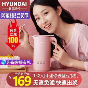 韩国现代迷你豆浆机家用小型破壁免过滤多功能全自动料理机1单人2