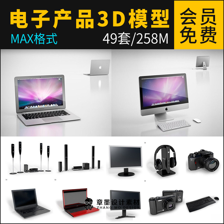 Notebook computer desktop computer mouse keyboard game machine digital camera audio electronic products 3D model library