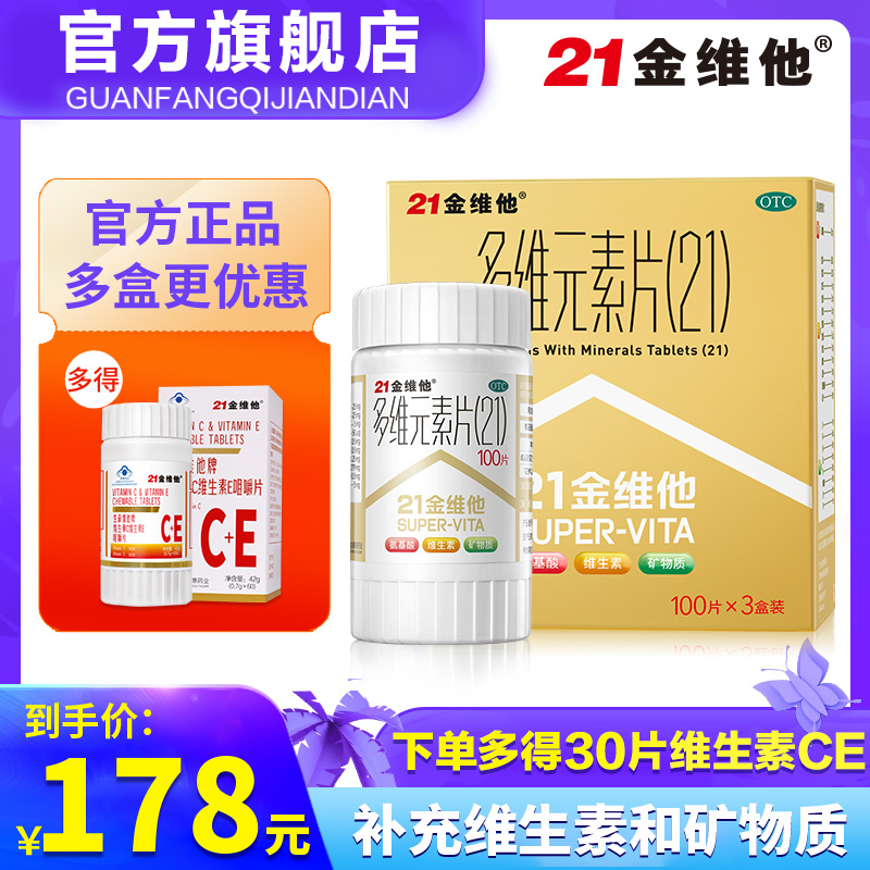 3 bottles] 21 jinvita multi element tablet 100 tablets supplement mineral compound vitamin C men and women b1b26