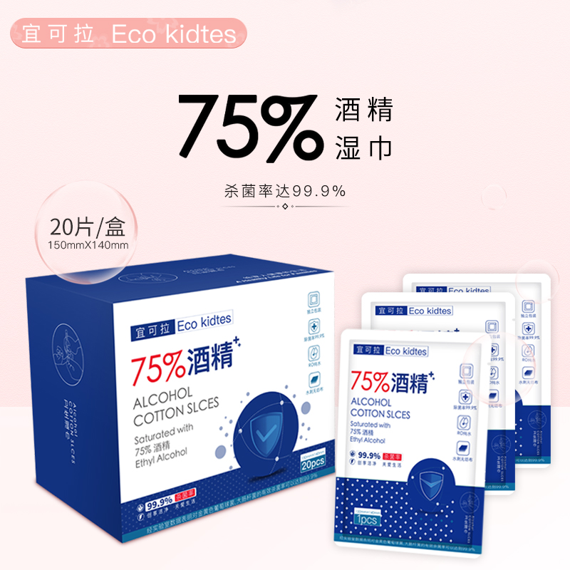 Yikela 75% alcohol sterilization and disinfection wipes portable independent 20 piece student tissue