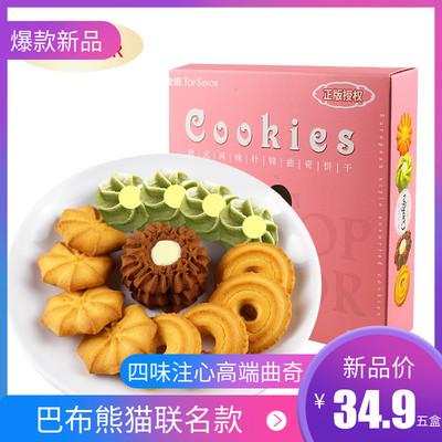 金语巴布熊猫联名款曲奇 欧式丹麦工艺什锦注心曲奇饼干90g/盒