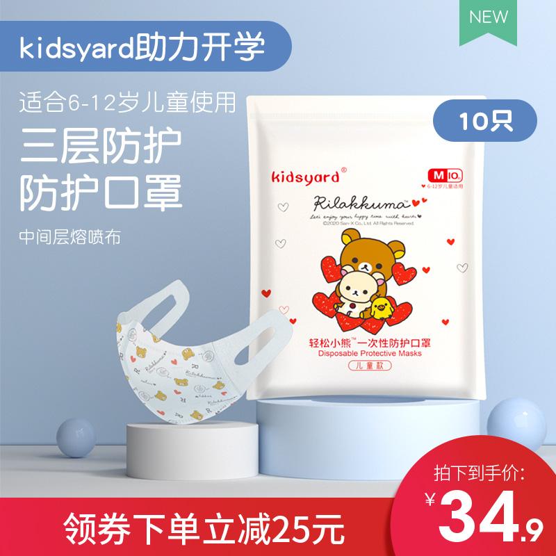 kidsyard/千芝雅一次性3D防护熔喷口罩 中小学生儿童专用过滤防尘