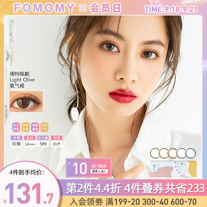 FOMOMY Light系列日本进...